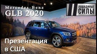 Премьера Mercedes-Benz GLB 2020