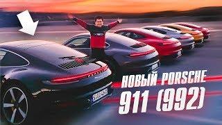 НОВЫЙ PORSCHE 911 992 2019