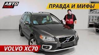 Дорого и ненадежно? Volvo XC70 второго поколения б/у