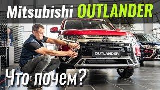 Обзор Mitsubishi Outlander 2020 в Украине
