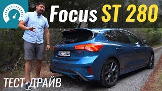 Ford Focus ST 2019: 2,3л и 280 л.с.
