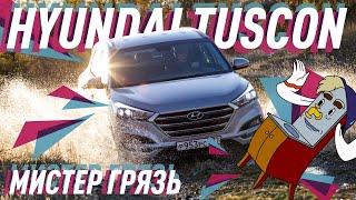 New Hyundai Tucson 2019 // Большой тест-драйв