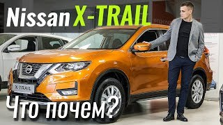 Детальный обзор X-Trail 2018 в Украине