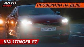 2019 Kia Stinger Gran Turismo 2.0 литра