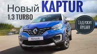 Renault KAPTUR 2020: турбомотор и новый салон