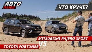 Toyota Fortuner vs Mitsubishi Pajero Sport 2019