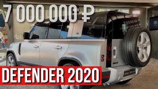 Новый Лэнд Ровер Дефендер 2020 обзор