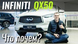 Детальный обзор нового Infiniti QX50 2018