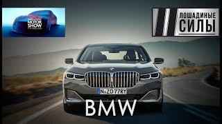 BMW 7. Женевский автосалон 2019