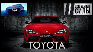 Обзор Toyota GR SUPRA 2019. Женевский автосалон