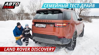 Land Rover Discovery 2019 как семейный автомобиль