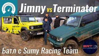 Jimny vs Terminator SRT. 2020 оффроад в Украине