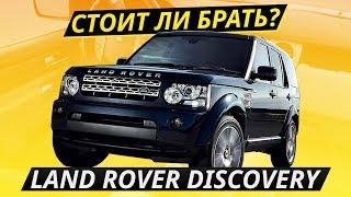 Land Rover Discovery 4 — неразумная покупка?